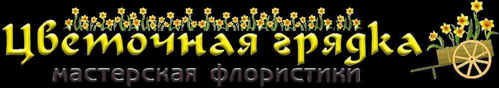 Цветочная Грядка